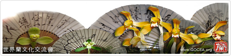 Orchid Portal SiteㆍGlobal Orchid Culture Exchange AssociationㆍKorean Orchid