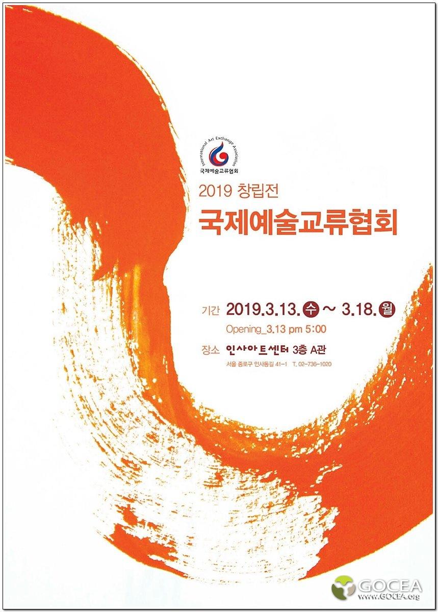 국제예술교류협회창립전_포스터_1.jpg