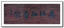 마강송난각(馬江松蘭閣)